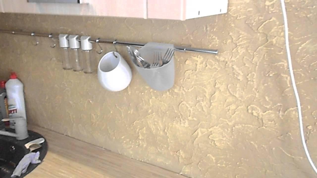 Декоративная штукатурка на кухню своими руками