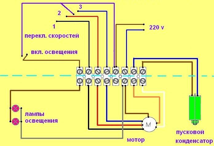Схема электропитания вытяжки